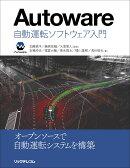 Autoware :自動運転ソフトウェア入門