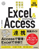 Excel & Access 連携実践ガイド 〜仕事の現場で即使える [増補改訂版]