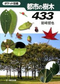都市の樹木433 ポケット図鑑 [ 岩崎哲也 ]