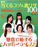 懸賞当てるコツ&裏技100(Vol.2)