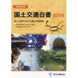 国土交通白書(2019(令和元年版))