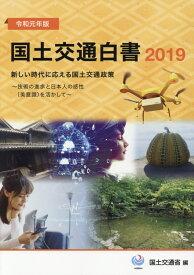 国土交通白書(2019(令和元年版)) [ 国土交通省 ]