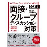 ロジカル・プレゼンテーション就活面接・グループディスカッション対策(2021年度版) (日経就職シリーズ)