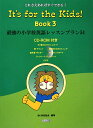 It's for the kids!(book 3) 最強の小学校英語レッスンプラン54 [ 津田塾会 ]