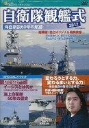 【バーゲン本】DVD自衛隊観艦式2012-海自創設60年の軌跡