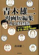 青木雄二漫画短編集完全収録版