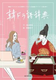 韓ドラ語辞典 韓国ドラマにまつわる言葉をイラストと豆知識でアイゴーと読み解く [ 高山 和佳 ]