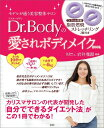 Dr.Bodyの愛されボディメイクBOOK [ 岩井雅顕 ]