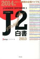 J2白書(2013)