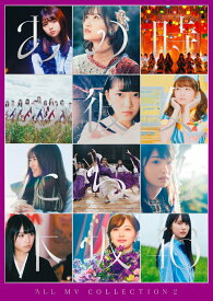 ALL MV COLLECTION2~あの時の彼女たち~ (完全生産限定盤 4DVD) [ 乃木坂46 ]