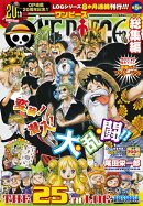 ONE PIECE 総集編 THE 25TH LOG