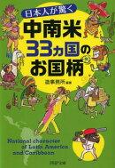 日本人が驚く中南米33カ国のお国柄