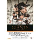 BBM「読売ジャイアンツ」 ベースボールカード2017 (BOX) ([トレカ])