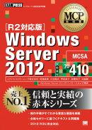 Windows Server 2012(試験番号70-410)