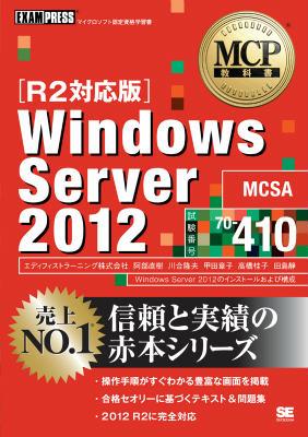 Windows Server 2012(試験番号70-410) マイクロソフト認定資格学習書 (MCP教科書) [ エディフィストラーニング株式会社 ]