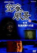 NHKスペシャル 空海の風景 後篇 弘法大師への道