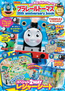 プラレールトーマス 25th anniversary book