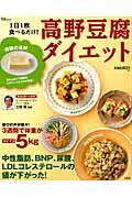 高野豆腐ダイエット