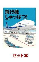 のりもの(飛行機、路線バス、新幹線) 3冊セット