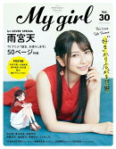 My Girl vol.30(48)