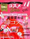 コスメthe Best (晋遊舎ムック LDK the Beauty特別編集)