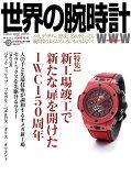 世界の腕時計(No.138) 特集:新工場竣工で新たな扉を開けたIWC150周年 (WORLD MOOK)