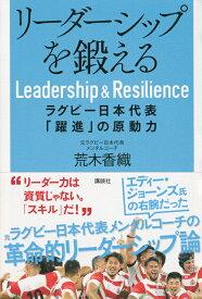 リーダーシップを鍛える ラグビー日本代表「躍進」の原動力 [ 荒木 香織 ]