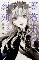 薔薇王の葬列(8)