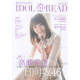 IDOL AND READ(022) 高瀬愛奈 日向坂46