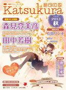 かつくら(vol.8(2013秋))