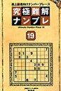 究極難解ナンプレ(19) 最上級者向けナンバープレース (Shinyusha mook) [ ナンプレ研究会 ]