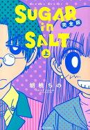 SUGAR in SALT完全版(上)