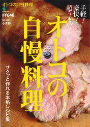 【バーゲン本】オトコの自慢料理