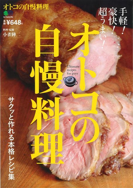 【バーゲン本】オトコの自慢料理 [ 小雀陣二 ]