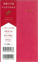 2021年 ファミリープランナー クランベリー・レッド(Family Planner Cranberry red)