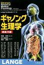 ギャノング生理学原書25版 (Lange Textbookシリーズ) [ ウィリアム・F.ギャノング ]