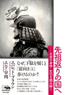 先祖返りの国へ 日本の身体ー文化を読み解く