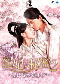 寵妃の秘密2 ~愛は時空を超えて~ DVD-BOX [ リャン・ジェイ[梁□] ]