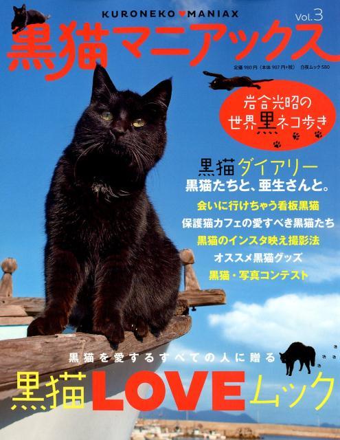 黒猫マニアックス(Vol.3) (白夜ムック) [ 黒猫愛好会 ]