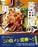 行列のできる定食屋 菱田屋の男メシ!