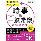 時事&一般常識の完璧対策(2021年度版) (日経就職シリーズ)
