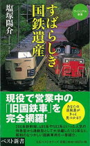 【バーゲン本】すばらしき国鉄遺産ーベスト新書