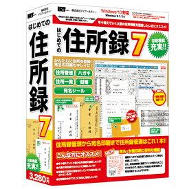 はじめての住所録7