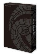 軍師官兵衛 完全版 第壱集 DVD-BOX