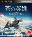 蒼の英雄 Birds of Steel PS3版
