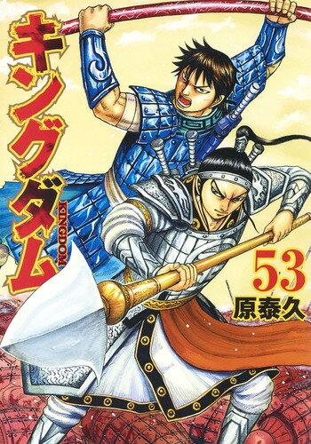 キングダム 53 (ヤングジャンプコミックス) [ 原 泰久 ]