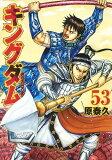 キングダム(53) (ヤングジャンプコミックス)