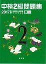 中検2級問題集2017年版 [ 中検研究会 ]