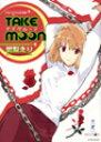 Take moon 武梨えりtype-moon作品集 (IDコミックス・DNAメディアコミックススペシャル) [ 武梨えり ]