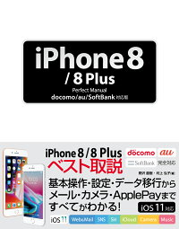iPhone8/8PlusPerfectManualdocomo/au/SoftBank対応版[野沢直樹・村上弘子]
